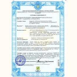 Сертифікат швейний