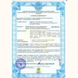 Сертифікат трикотаж